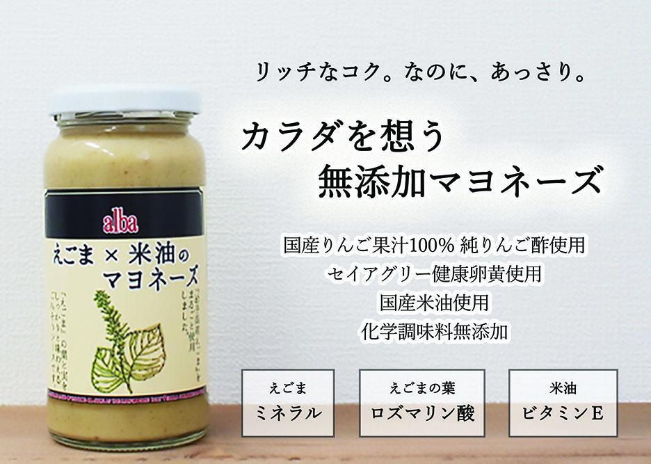 えごま×米油のマヨネーズ